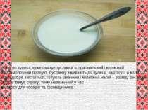 А ще до кулеші дуже смакує гуслянка – оригінальний і корисний кисломолочний п...