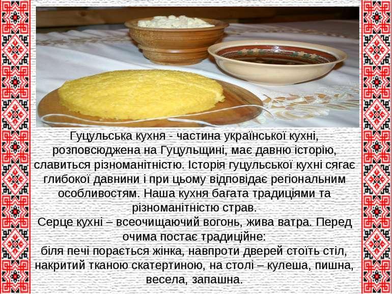 Гуцульська кухня - частина української кухні, розповсюджена на Гуцульщині, ма...
