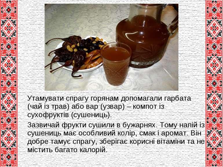 Утамувати спрагу горянам допомагали гарбата (чай із трав) або вар (узвар) – к...