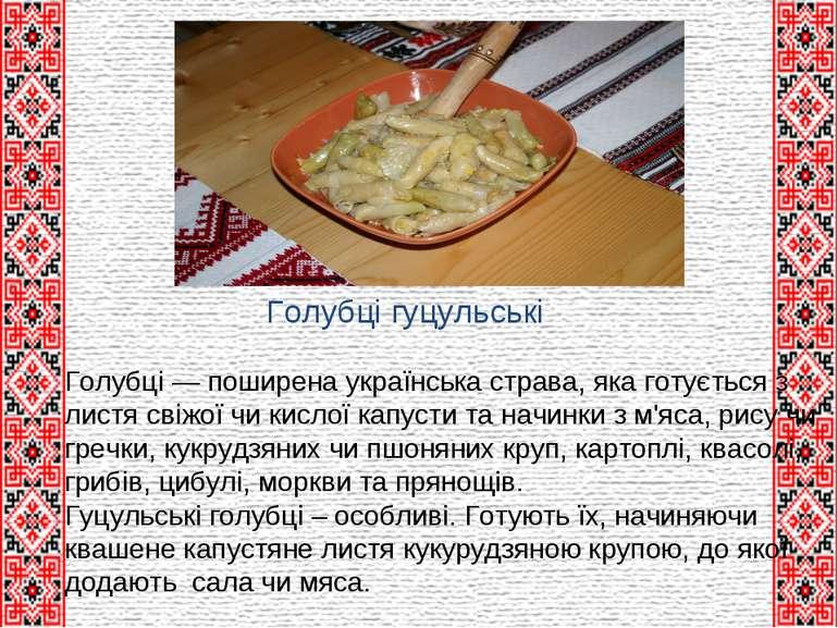 Голубці — поширена українська страва, яка готується з листя свіжої чи кислої ...