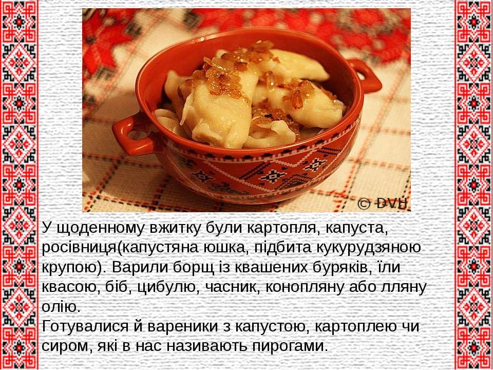 У щоденному вжитку були картопля, капуста, росівниця(капустяна юшка, підбита ...