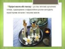 Ефірні масла або пахощі - це клас летючих органічних сполук, одержуваних з еф...