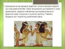 Дивовижне вплив ароматів відмітили і успішно використовували ще стародавні єг...
