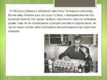 У 1904 році у Франції в лабораторії хіміка Рене Гаттенфоса стався вибух. Вогн...