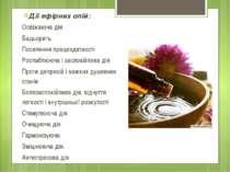 Дії ефірних олій: Освіжаюча дія Бадьорить Посилення працездатності Рослаблююч...