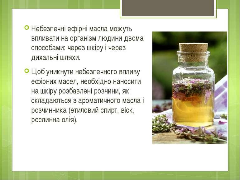 Небезпечні ефірні масла можуть впливати на організм людини двома способами: ч...