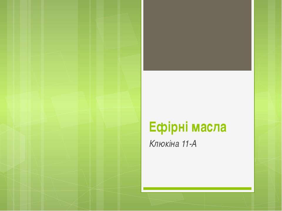Ефірні масла Клюкіна 11-А
