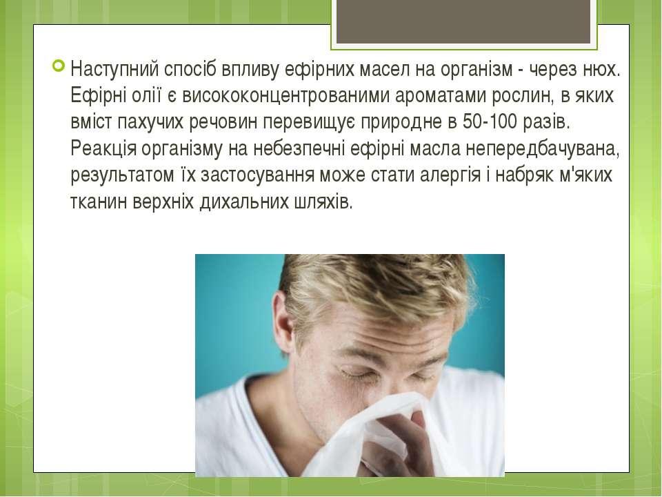 Наступний спосіб впливу ефірних масел на організм - через нюх. Ефірні олії є ...