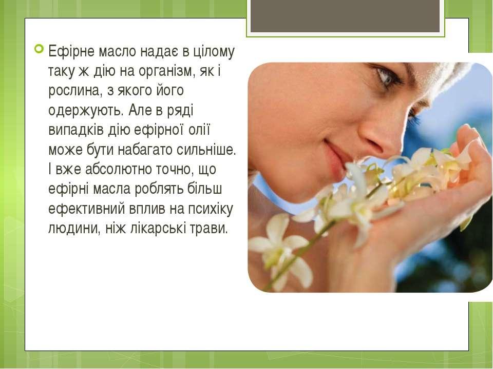 Ефірне масло надає в цілому таку ж дію на організм, як і рослина, з якого йог...