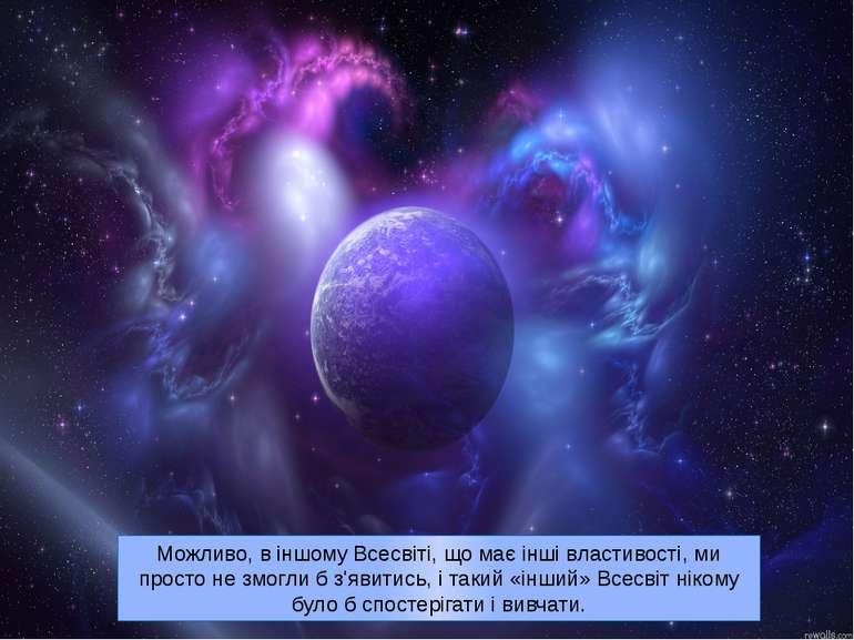 Можливо, в іншому Всесвіті, що має інші властивості, ми просто не змогли б з'...