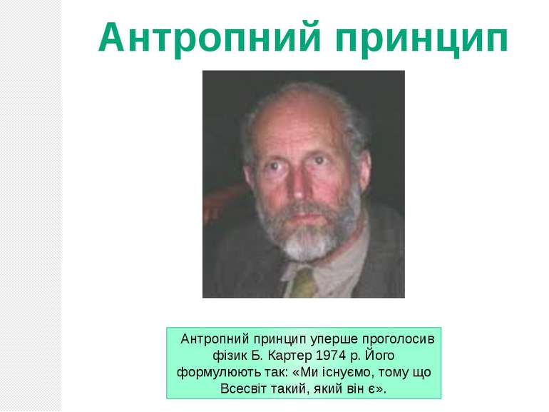 Антропний принцип  Антропний принцип уперше проголосив фізик Б. Картер 1974 ...