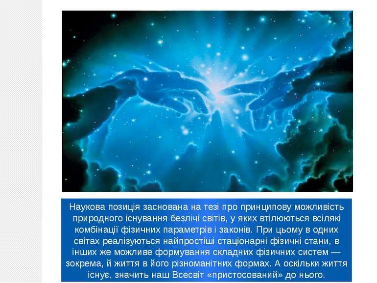 Наукова позиція заснована на тезі про принципову можливість природного існува...