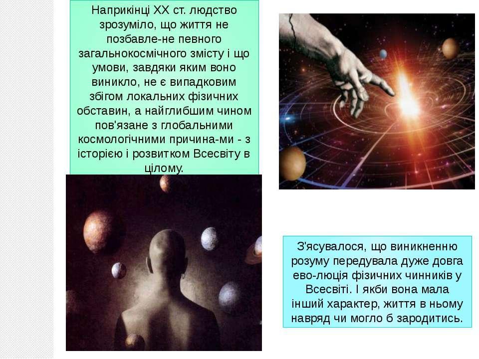 Наприкінці XX ст. людство зрозуміло, що життя не позбавле не певного загально...