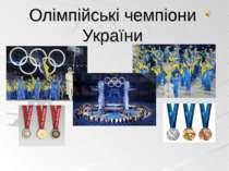 Олімпійські чемпіони України