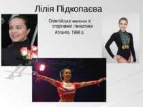Олімпійська чемпіонка зі спортивної гімнастики Атланта, 1996 р. Лілія Підкопаєва