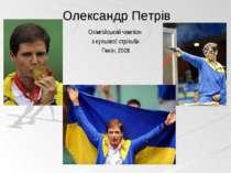 Олімпійський чемпіон з кульової стрільби Пекін, 2008 Олександр Петрів