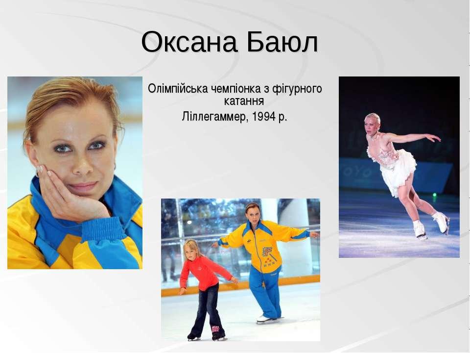 Олімпійська чемпіонка з фігурного катання Ліллегаммер, 1994 р. Оксана Баюл