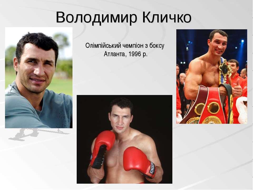 Олімпійський чемпіон з боксу Атланта, 1996 р. Володимир Кличко
