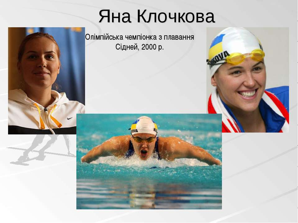 Олімпійська чемпіонка з плавання Сідней, 2000 р. Яна Клочкова