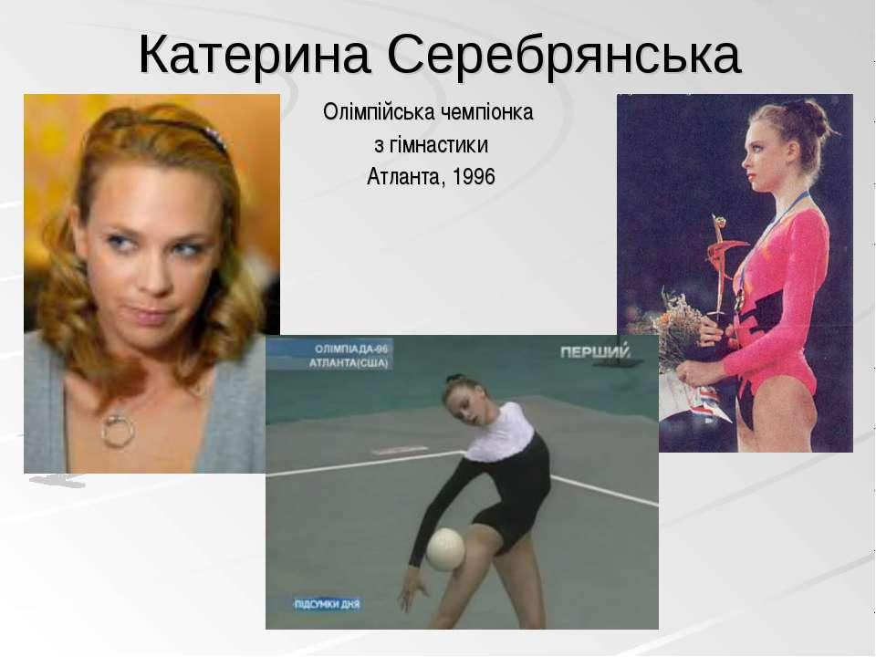 Олімпійська чемпіонка з гімнастики Атланта, 1996 Катерина Серебрянська