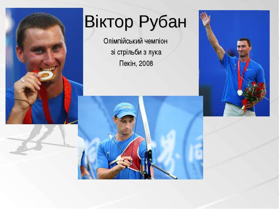Олімпійський чемпіон зі стрільби з лука Пекін, 2008 Віктор Рубан