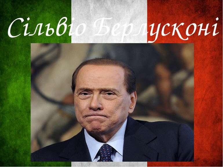 Сільвіо Берлусконі