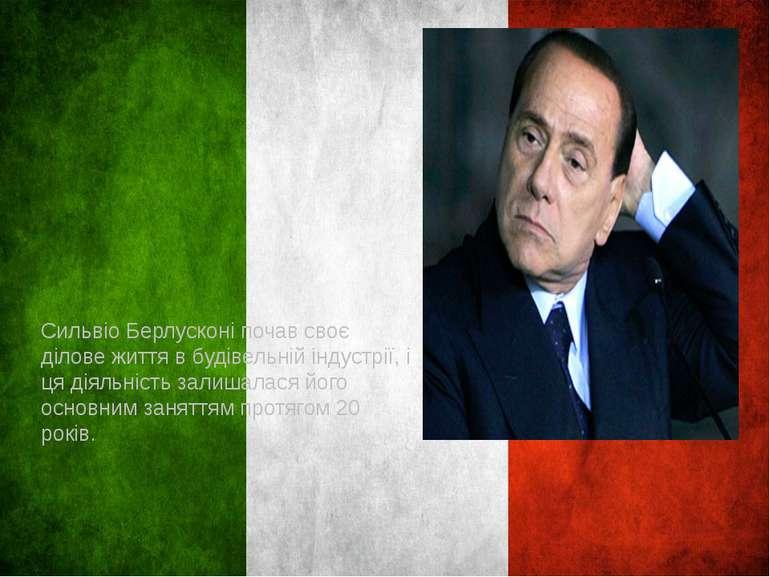 Сильвіо Берлусконі почав своє ділове життя в будівельній індустрії, і ця діял...