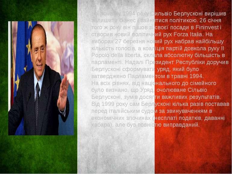 На початку 1994 року Сильвіо Берлусконі вирішив залишити бізнес і зайнятися п...