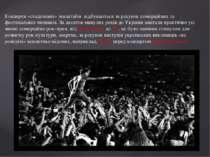 Концерти «стадіонних» масштабів відбуваються за рахунок комерційних та фестив...
