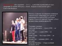 Океа н Е льзи (або скорочено — О. Е.) — культовий український рок-гурт, створ...
