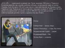 «С.К.А.Й.» — український музичний гурт. Групу засновано 2001 року у Тернополі...