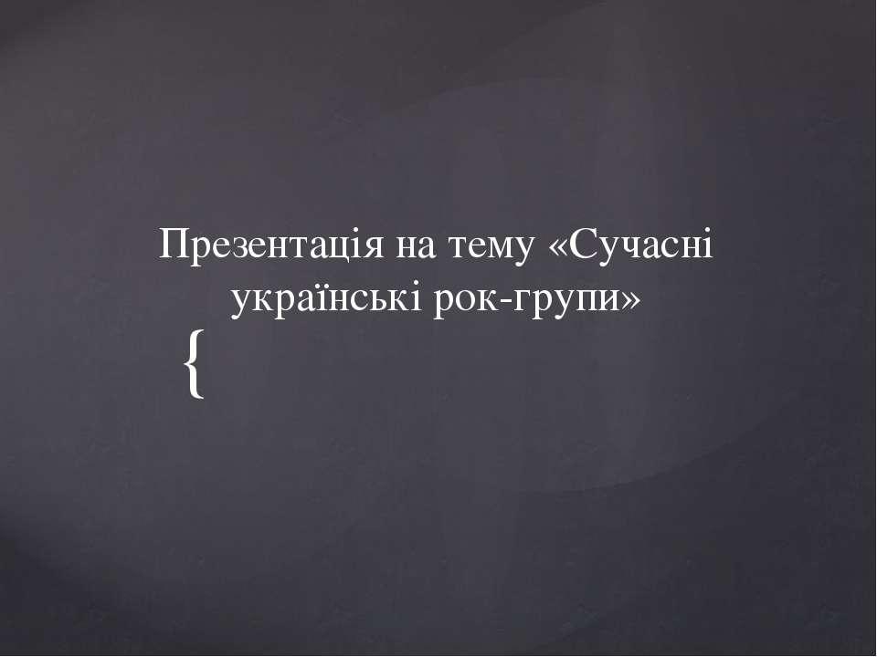 Презентація на тему «Сучасні українські рок-групи» {