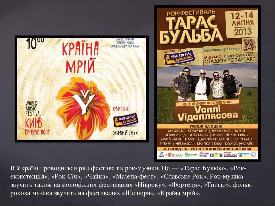 В Україні проводиться ряд фестивалів рок-музики. Це — «Тарас Бульба», «Рок-ек...