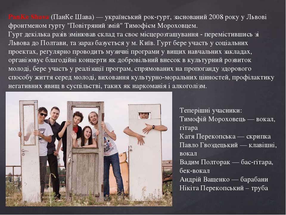 PanKe Shava (ПанКе Шава) — український рок-гурт, заснований 2008 року у Львов...