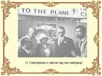 П. Григоренко з сім'єю під час еміграції