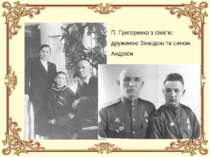 П. Григоренко з сімє'ю: дружиною Зінаїдою та сином Андрієм