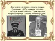 Доктор воєнно-історичних наук генерал Григоренко 1967 р. написав історико-пуб...