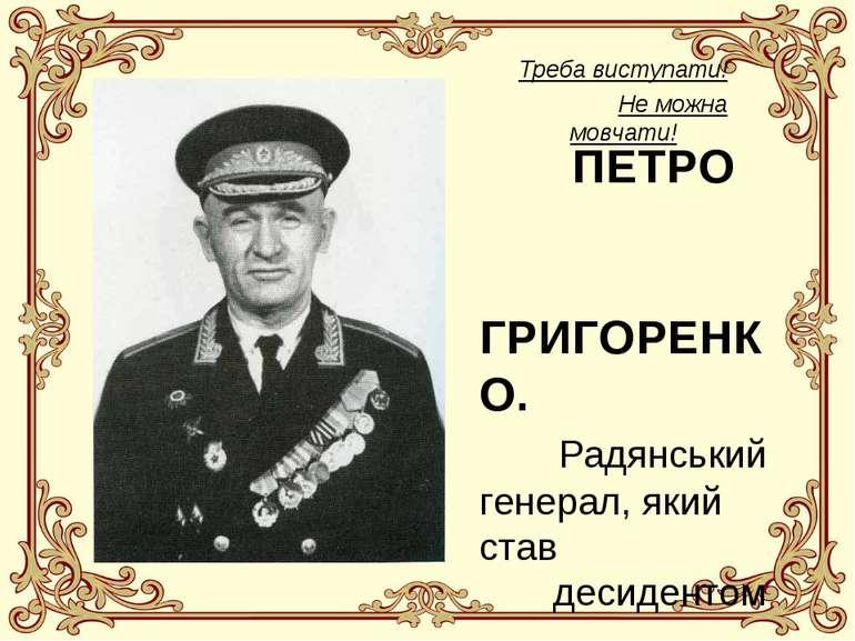 ПЕТРО ГРИГОРЕНКО. Радянський генерал, який став десидентом Треба виступати! Н...