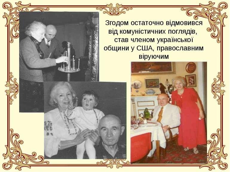 Згодом остаточно відмовився від комуністичних поглядів, став членом українськ...