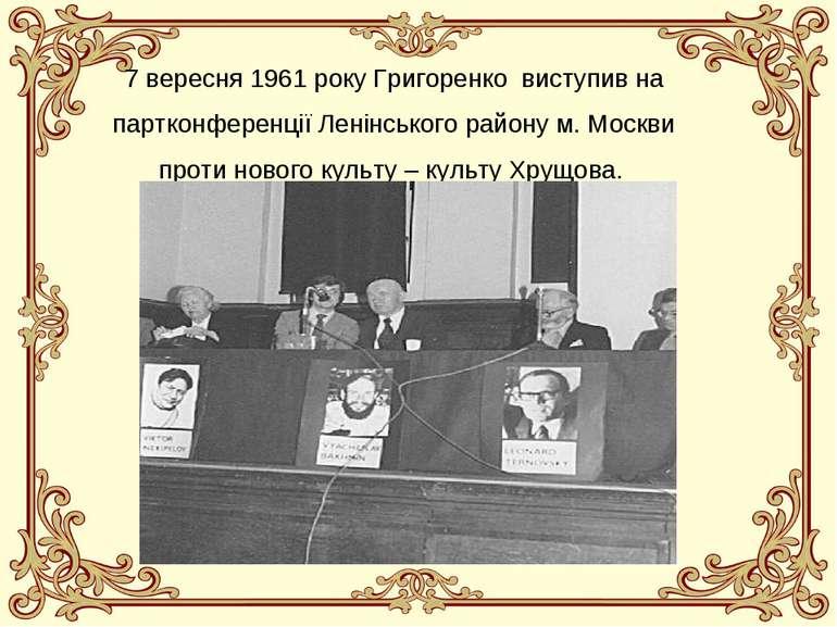 7 вересня 1961 року Григоренко виступив на партконференції Ленінського району...