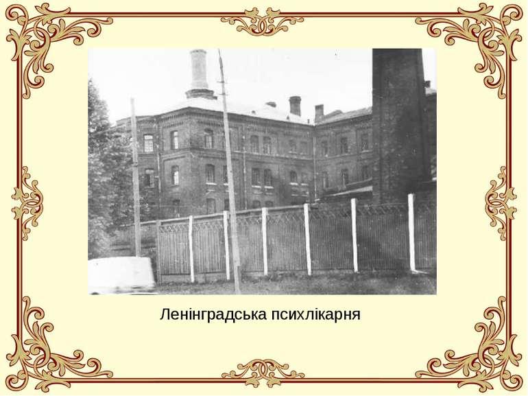 Ленінградська психлікарня