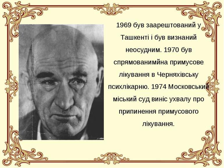 1969 був заарештований у Ташкенті і був визнаний неосудним. 1970 був спрямова...