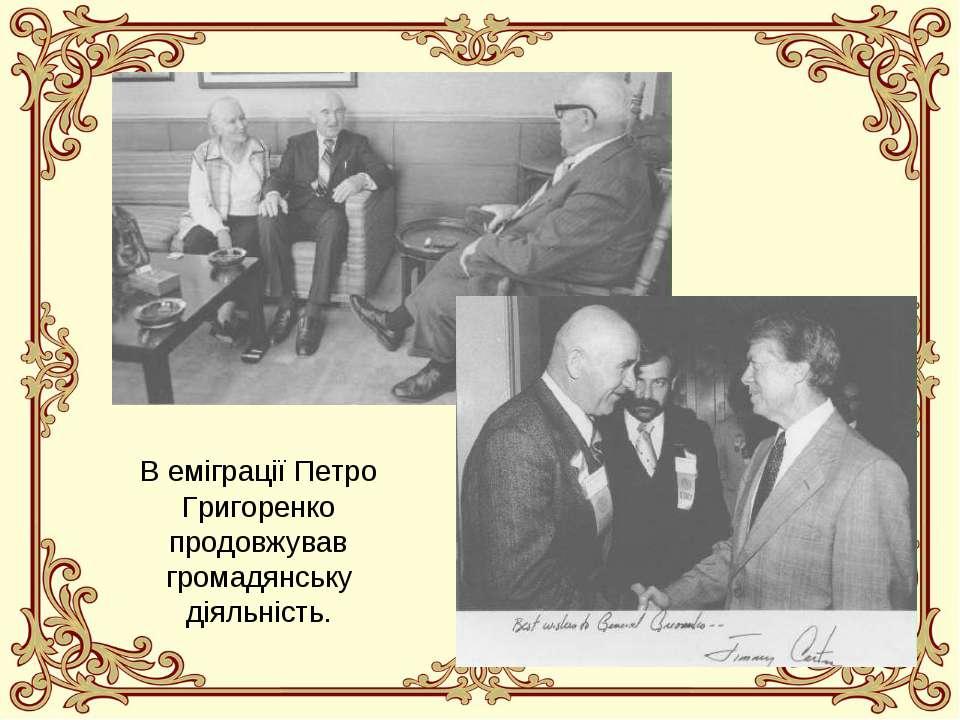 В еміграції Петро Григоренко продовжував громадянську діяльність.