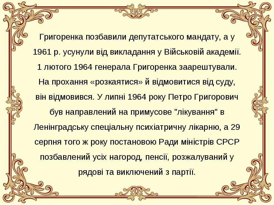 Григоренка позбавили депутатського мандату, а у 1961 р. усунули від викладанн...