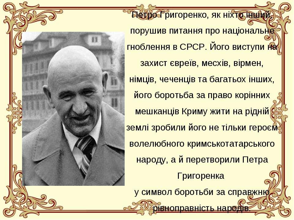 Петро Григоренко, як ніхто інший, порушив питання про національне гноблення в...
