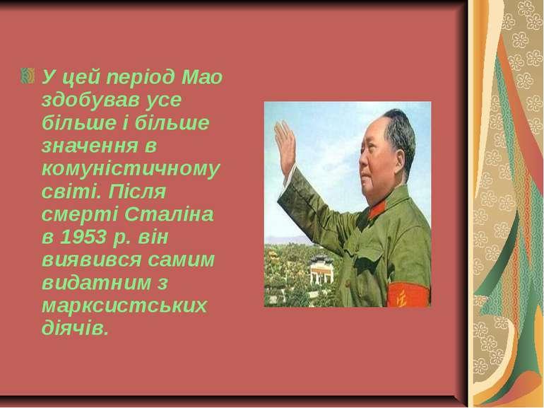 У цей період Мао здобував усе більше і більше значення в комуністичному світі...