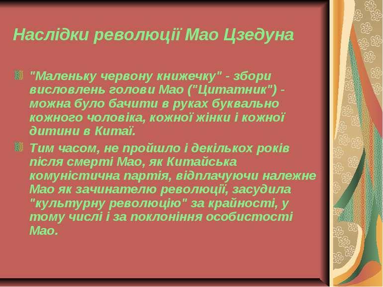 """Наслідки революції Мао Цзедуна """"Маленьку червону книжечку"""" - збори висловлень..."""