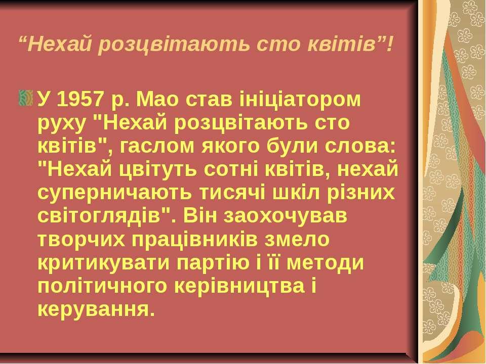 """""""Нехай розцвітають сто квітів""""! У 1957 р. Мао став ініціатором руху """"Нехай ро..."""