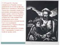У 1927 році В. І. Касіян повернувся в Україну і почав працювати на посаді про...