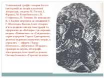 Талановитий графік створив багато ілюстрацій до творів класичної літератури, ...